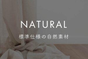 標準仕様の自然素材